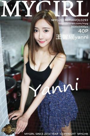 [MyGirl] 2018.07.16 VOL.293 王馨瑶yanni