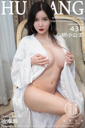 [HuaYang] 2018.08.10 VOL.069 心妍小公主