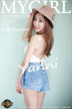 [MyGirl] 2018.09.04 VOL.312 王馨瑶yanni